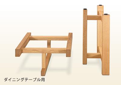一枚板兼用脚/ダイニングテーブル用